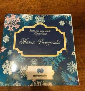Антистресс раскраска Магия Рождества