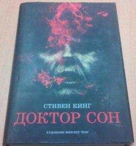 "Книга Стивена Кинга ""Доктор Сон"""