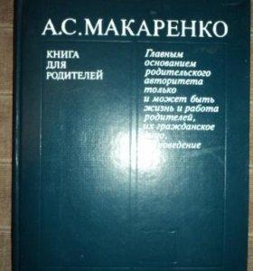 "Книга А. С. Макаренко ""Книга для родителей"""
