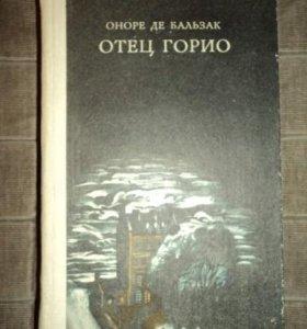"Книга оноре де бальзак ""Отец Горио"""