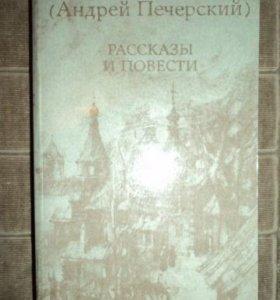 Книга П. И. Мельников (А. Печерский) Рассказы и по