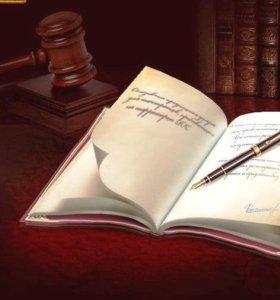 Предоставляю юридические услуги.