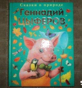 Книга Геннадий Цыферов сказаки о природе