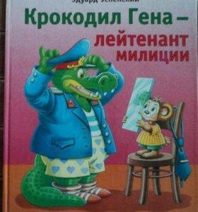 """Книга Э.Успенский Лейтенант милиции """"Росмэн"""""""