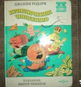 Книга Джанни Родари Приключения Чипполино