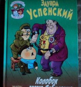 Книга Э.Успенский Колобок против Дебеленко