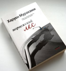 "Книга Мураками ""Норвежский лес"". Новая"