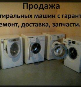 Продажа и обмен б\у стиральных машин