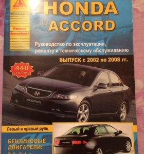 Книга Хонда аккорд