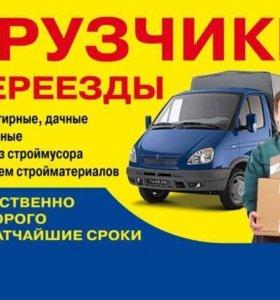 Служба грузчиков. Грузовое такси.