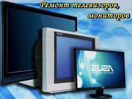 Ремонт телевизоров, мониторов, ноутбуков