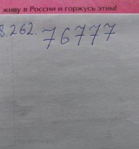 Номер домашнего телефона