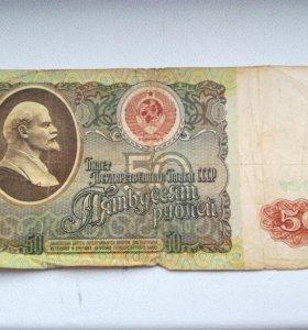 50 рублей 1991 г