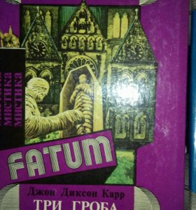 Книги фатум