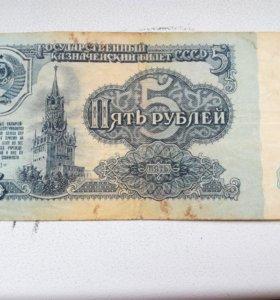 5 рублей 1961