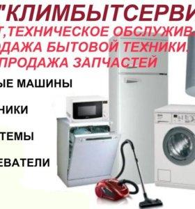 Холодильное оборудование, стиральные машины.
