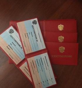 Удостоверения (новые)