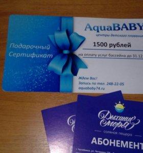 Подарочный сертификат в бассейн