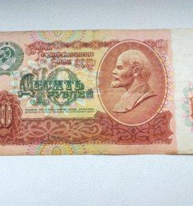 10 рублей 1991 г