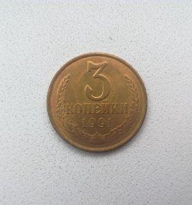 3 копейки 1991 г