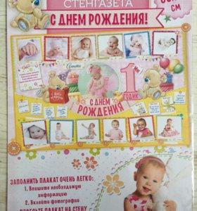 Новый Плакат стенгазета на 1 годик