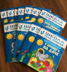 Книжки школа 7 гномов