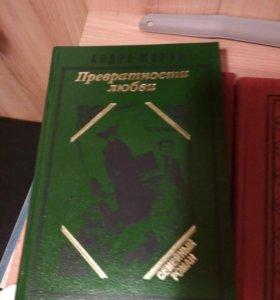 Книги СССР классика 1ч.
