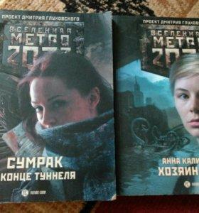 В связи с переездом продам книги метро 2033