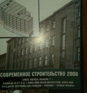 Диск на Пк строительство