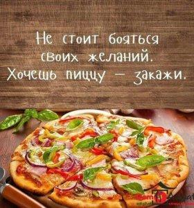 Домашняя пицца на заказ