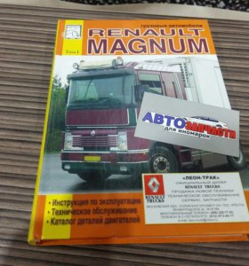 книга Renault Magnum