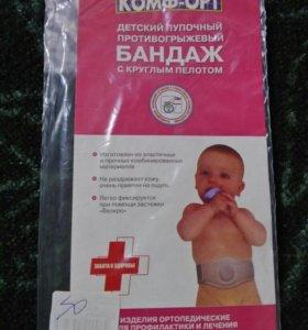 Продам бандаж детский