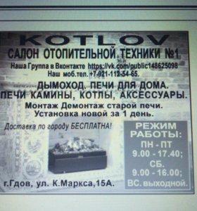 Себирь гефест 30 квт