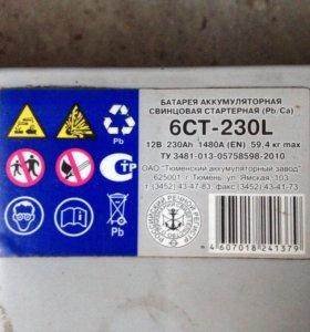 Аккумулятор 230Ah