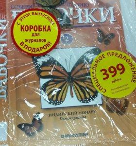 """Журнал """"Бабочки"""""""