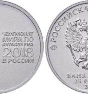 Монета 25 рублей фифа 2018
