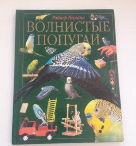 Книга Волнистые попугаи