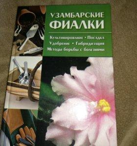 Книга про фиалки