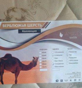 Одеяло верблюжья шерсть!
