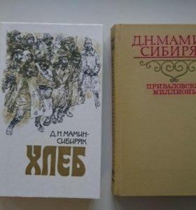 Мамин-Сибиряк романы
