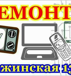 Ремонт планшетов, телефонов, телевизоров