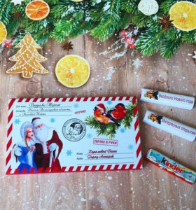 Письмо от Деда Мороза на 8 киндер-шоколадок