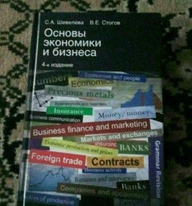 Учебник по деловому английскому