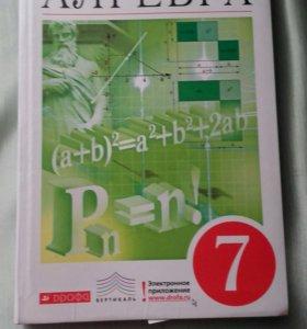 Учебник по алгебре 7 класс Муравина