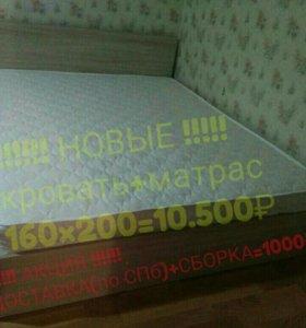 НОВАЯ двуспальная кровать 160*200