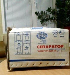Сепаратор молочный.