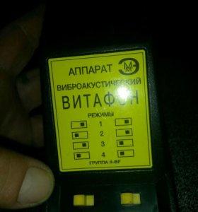 Аппарат виброакустический ВИТАФОН