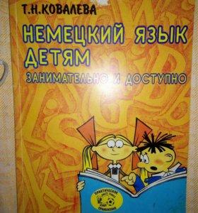 Немецкий язык детям