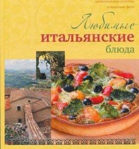 """Большая книга рецептов """"Любимые итальянские блюда"""""""
