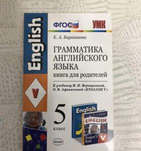 Учебник грамматика английского языка